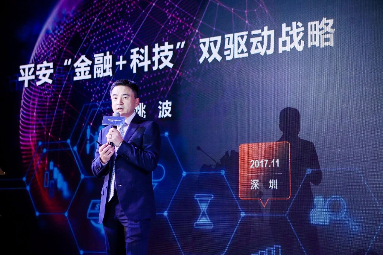 """现场直击:中国平安首次详解""""金融+科技""""双驱动战略布局"""