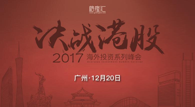 """【30家公司名单盛大揭晓】格隆汇""""决战港股2017""""最后一场 广州不见不散"""