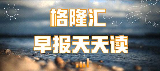 有声|格隆汇财经早餐(2月26日)