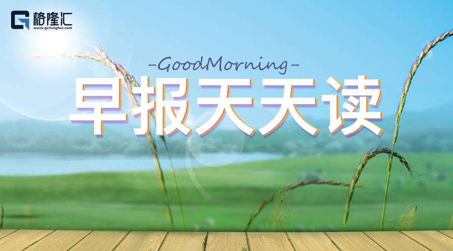 有声|格隆汇财经早餐(3月21日)