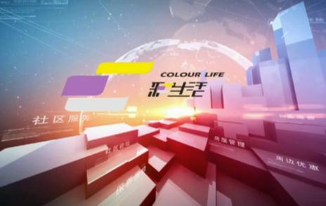 【业绩会直击】彩生活(01778.HK):增值业务大幅增长,转型平台成效显著