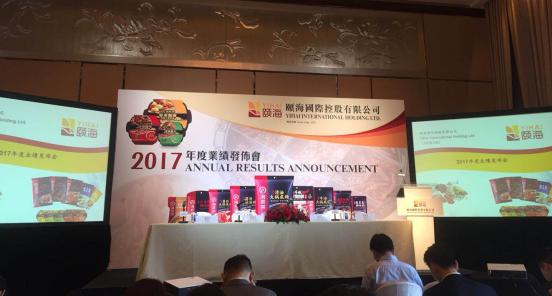 【业绩会直击】颐海国际(1579.HK)火锅市场继续发力,2017年多赚39.9%