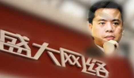盛大神话破灭之谜:陈天桥在未来与当下之间迷失