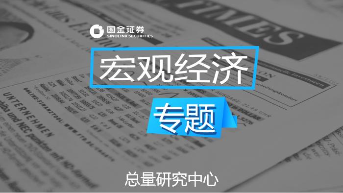 【国金研究】宏观小专题系列之十二 ——广义财政扩张对货币宽松的诉求更高