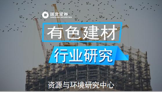 【国金研究】玻璃行业深度报告:供需格局改善,价格上涨可期