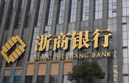 激进扩张遗祸 浙商银行遭亿元重罚