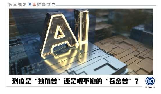 """旷视,商汤,云从,寒武纪集体狂飙之后:AI""""独角兽""""正变成""""吞金兽""""?"""