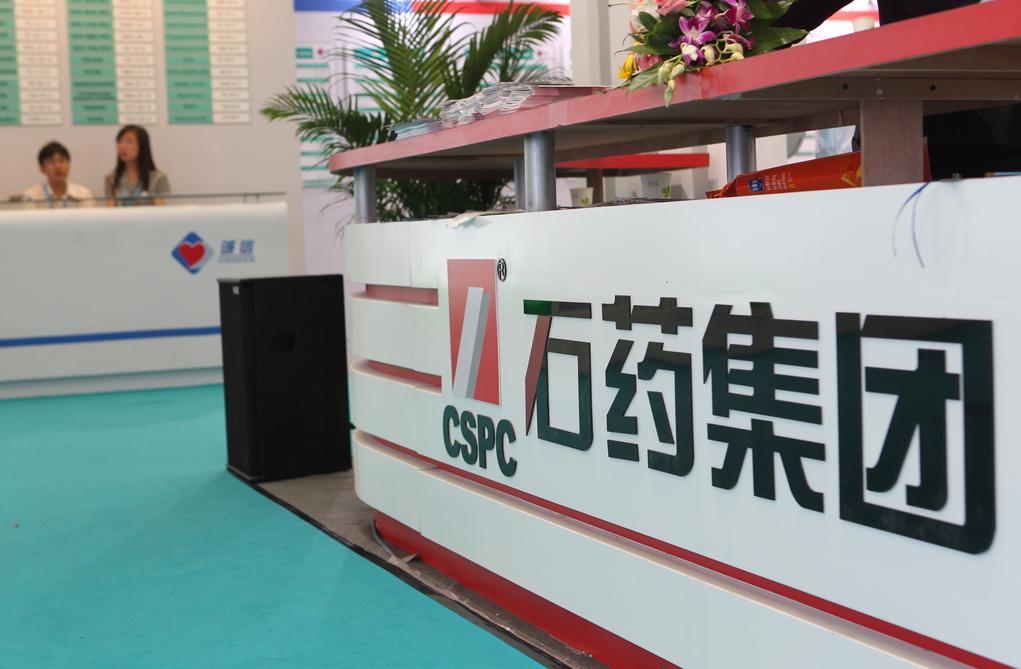 【业绩会直击】石药集团(1093.HK):创新药板块增长强劲,在研管线顺利推进中