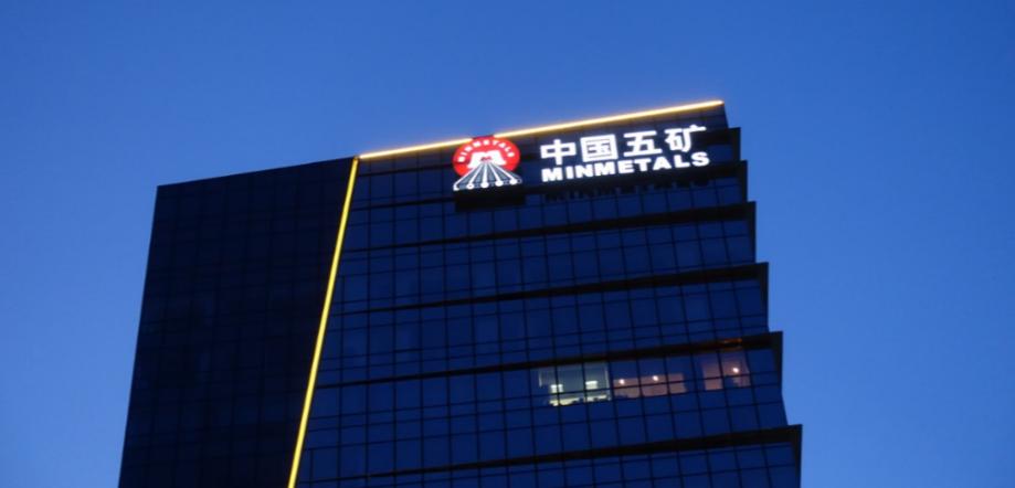 【业绩速递】五矿资源(1208.HK)中期营收18.98亿美元 增幅超9%
