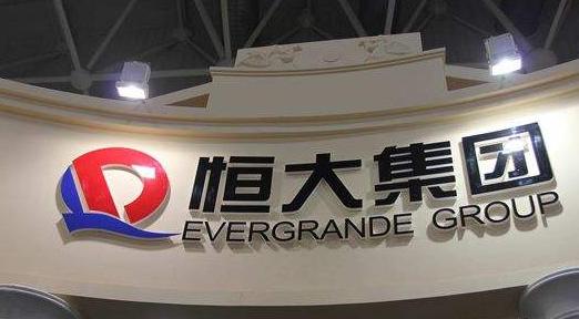 【业绩速递】中国恒大(3333.HK)中期净利530.3亿 同比增1.3倍