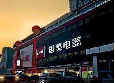【业绩速递】国美零售(00493.HK)中期营收347.06亿元  净利润由盈转亏