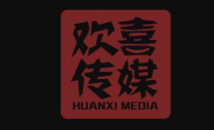 【业绩速递】欢喜传媒中期收益8,498.8万港元 同比增793倍