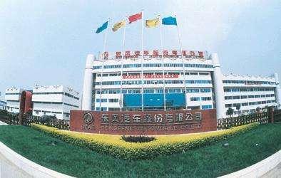 【业绩速递】东风集团股份(00489.HK)营收579.22亿元  溢利增14.9%至80.68亿元