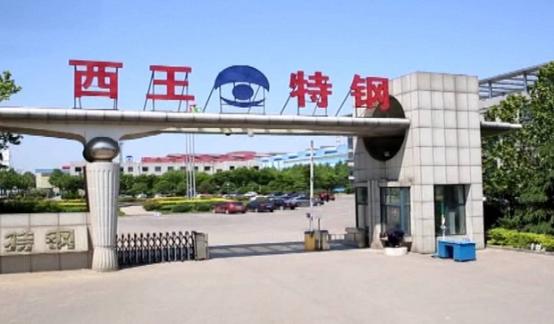 【业绩速递】西王特钢(01266.HK)中期溢利增长47.2%至8.35亿元,不派息