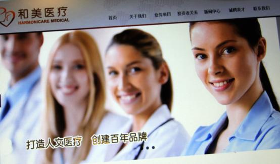 【业绩速递】和美医疗(1509.HK)中期收益5.09亿元 同比增长20.3%